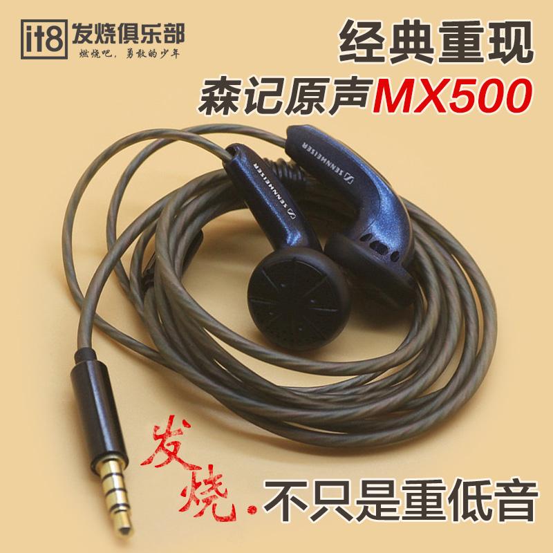 人声发烧hifi耳机 手机线控平头式耳塞 超重低音DIY定制mx500耳