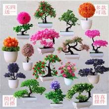 酒柜装饰品摆件客厅桌面玄关套装家居仿真植物塑料假花小盆栽摆设
