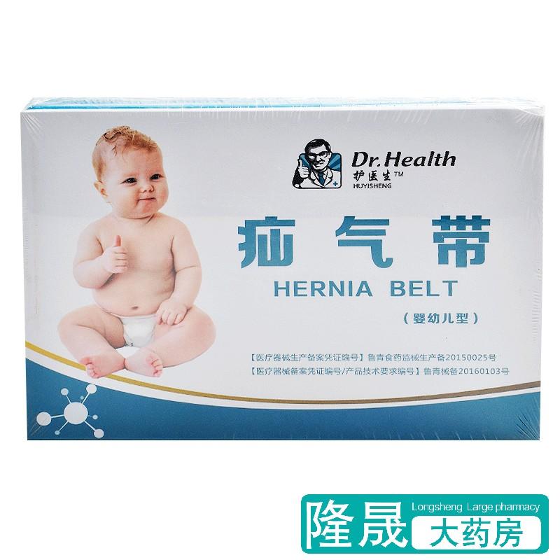 护医生 疝气带 婴幼儿型 新生儿肚脐带 脐疝专用 腹股沟专用