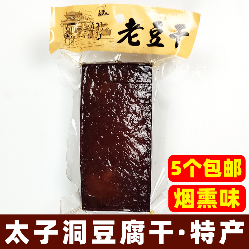 Sichuan Nanjiang specialty taizidong smoked old dried tofu with original flavor and chewy food, wine and snacks for 5 months