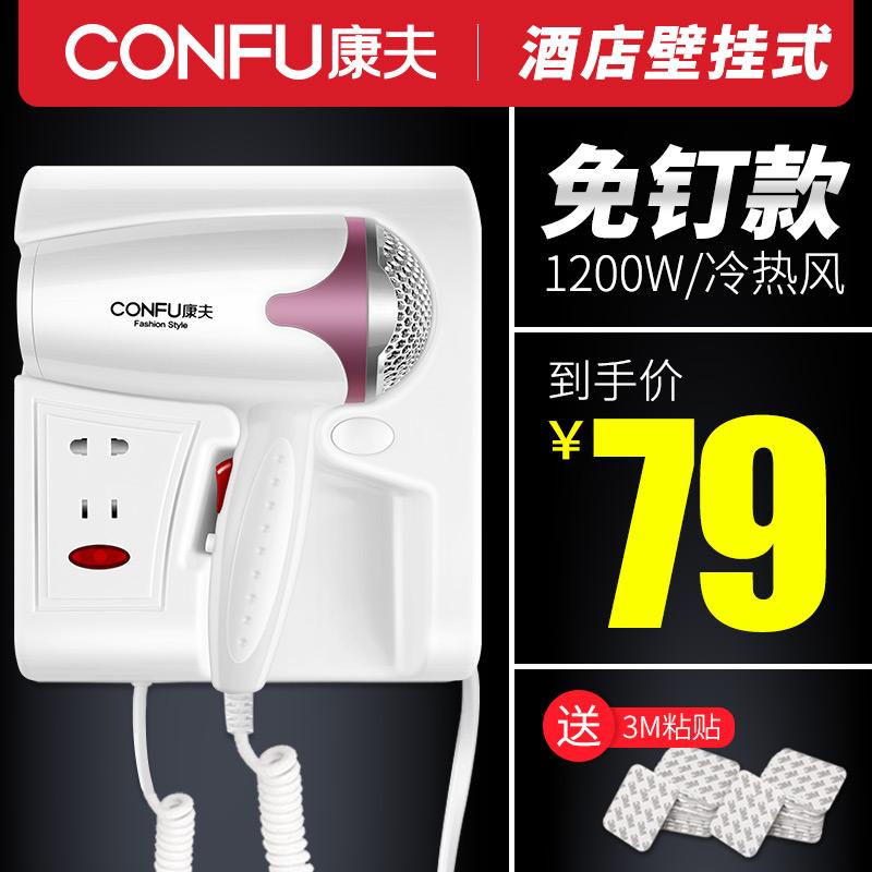 12月02日最新优惠康夫酒店壁挂式卫生间家用电吹风机