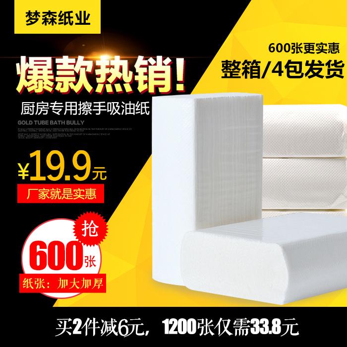 厨房用纸吸油吸水纸专用纸巾擦手纸抽纸厨房抹布纸4包600张包邮
