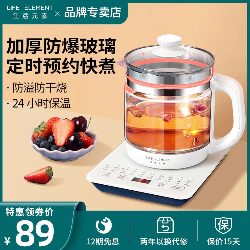 生活元素养生壶多功能全自动家用办公室玻璃花茶壶大容量1.8升