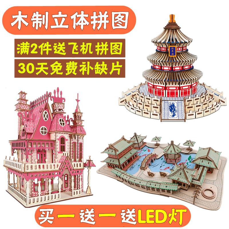 木质拼图立体3d模型拼装儿童成年大型高难度手工积木制作建筑玩具 Изображение 1
