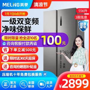 美菱对开门冰箱双开门家用智能变频风冷无霜一级节能BCD-556WPUCX图片