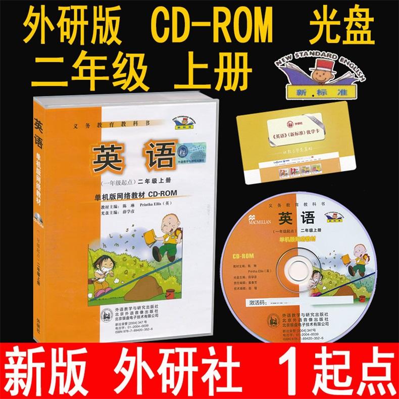 电脑版光盘不含课本外研社新标准英语(1年级起点)二2年级上册单机版网络教材CD-ROM光盘 外语教学与研究出版社 北京外语音像出版社