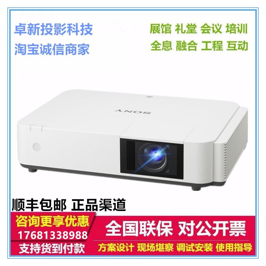 索尼投影仪VPL-P500HZ展厅P500WZ办公用P500XZ激光高清工程投影机