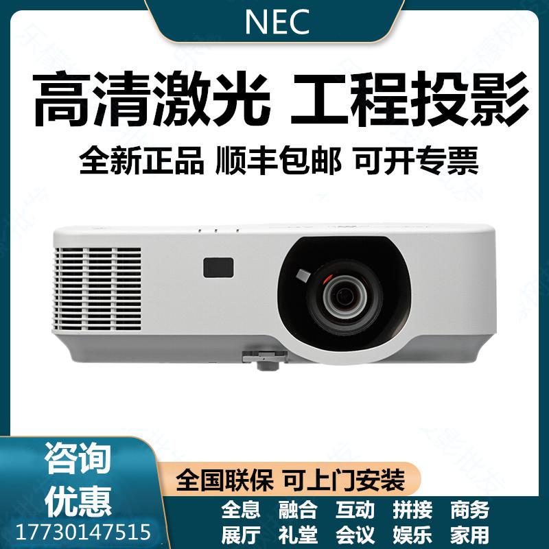 NEC projector np-pe523x + / p604x + / p554w + / p554u + HD intelligent engineering projector