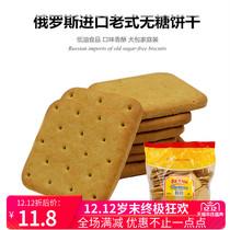 袋包邮10满青岛特产孝敬老人佳品克225青食老年锌硒钙奶饼干