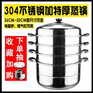 蒸锅特大号304不锈钢双层家用三层加厚36 40cm电磁煤气灶商用汤锅