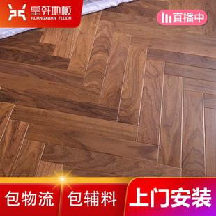纯天然黑胡桃人字拼鱼骨拼多层实木复合木地板大锁扣家用地暖地板