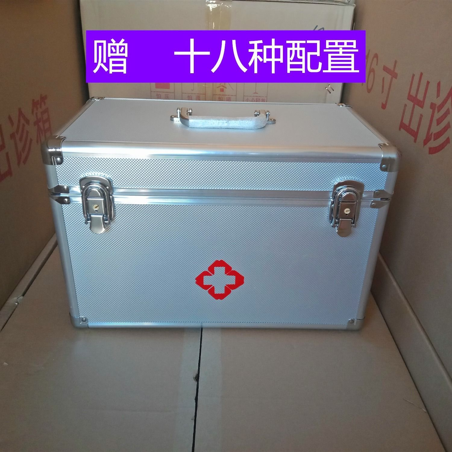 Large aluminum alloy medicine box, visiting box, first aid box, household medicine box, family storage box, health care box, medical kit