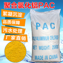 聚合氯化铝PAC絮凝净水剂沉淀剂澄清剂自来水厂污水处理药剂包邮