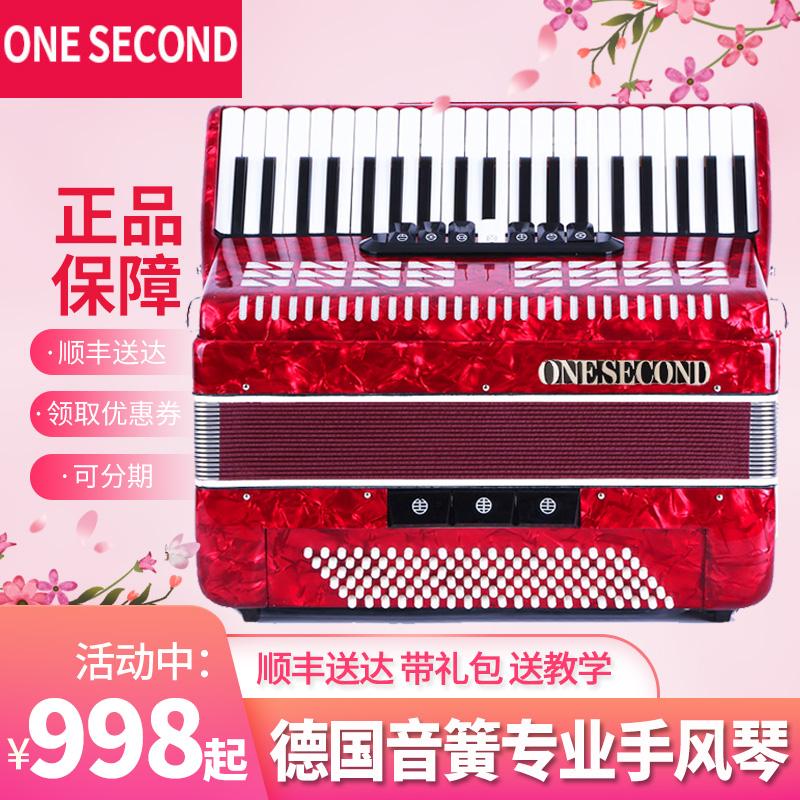 一秒牌德国簧片成人手风琴儿童乐器60/96/120贝斯专业演奏初学者