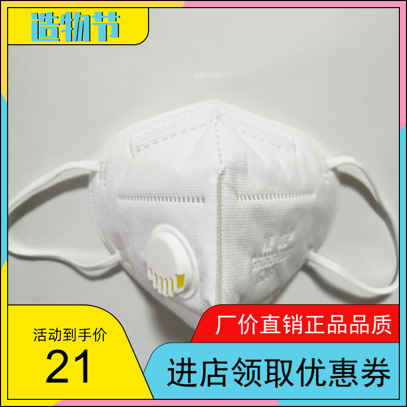 Kn95 mask for civil industrial protection dustproof mens and womens PM25 self-contained new valve plus package