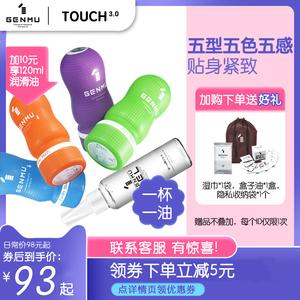 根沐genmu进口飞机杯男用三代性自慰器撸管阴经熟女情趣用品日本