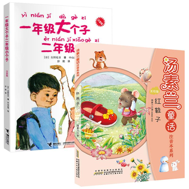 一年级大个子二年级小个子+汤素兰童话注音本系列 红鞋子 全2册一年级课外书注音版 故事书7-10-12岁儿童文学书籍正版励志畅销童书