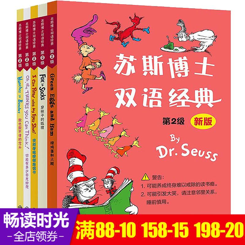 全套5册 苏斯博士双语经典新幼儿英语 第2级 儿童英文读物入门教材苏斯博士的ABC 0-1-2-3-4-5-6岁双语故事书精装幼儿英语绘本书籍