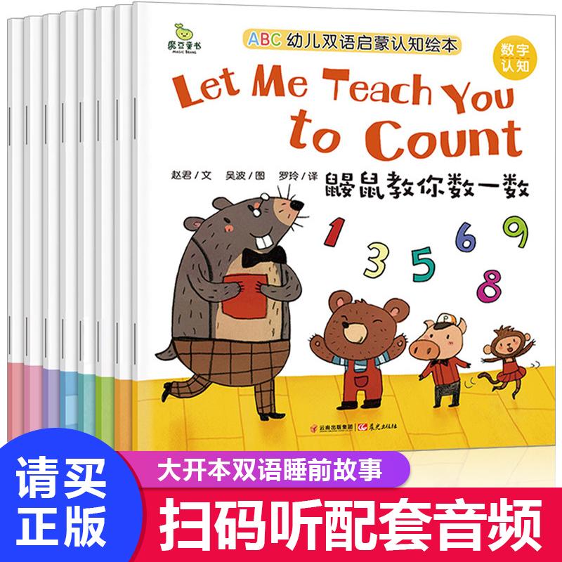 【赠音频】ABC幼儿双语启蒙认知绘本儿童中英文双语书籍0-3-6岁幼儿英语启蒙教材幼儿园宝宝自然拼读英语早教启蒙读物图书亲子共读