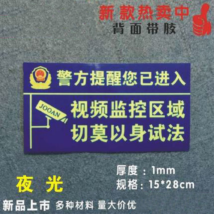 Luminous police remind video surveillance area not to try your best, warm tips, signs and wall stickers