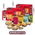 【麦蒂酥工厂】糕点礼盒 南通特产脆饼麻圆麻糕状元糕粽端午三宝