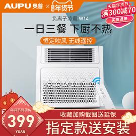 奥普凉霸遥控W14集成吊顶冷风机冷霸厨房吸顶嵌入式风扇W13可接灯
