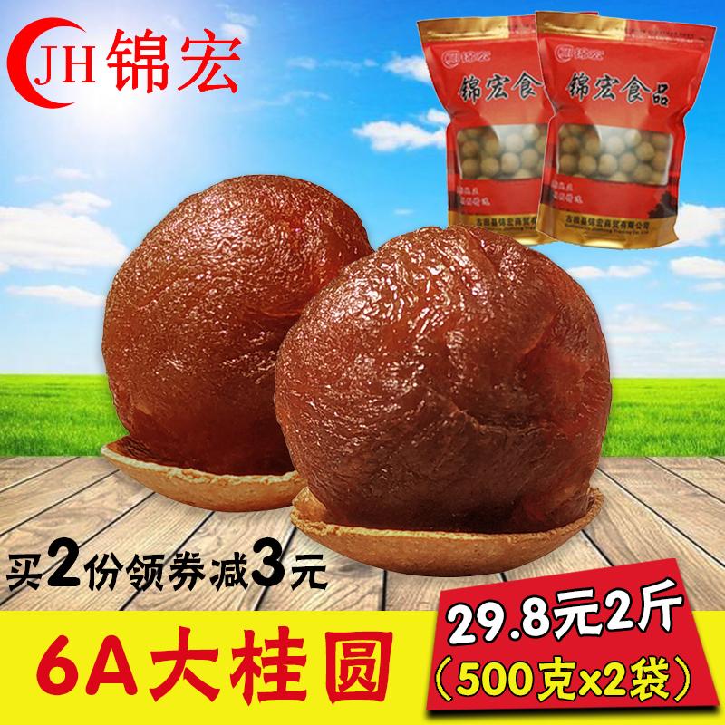 新货6A大桂圆干2斤特级福建莆田农家特产龙眼干货肉厚甜500g*2袋
