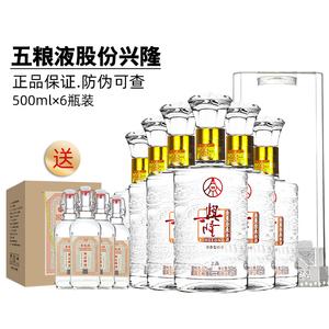 五粮液股份出品52度浓香型国产高度白酒礼盒装整箱