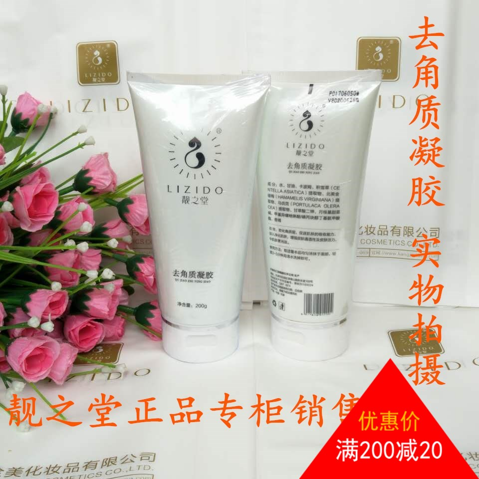 Beautiful hall cosmetics - beauty health care - Exfoliating Gel hospital products 200ml exfoliating replenishment