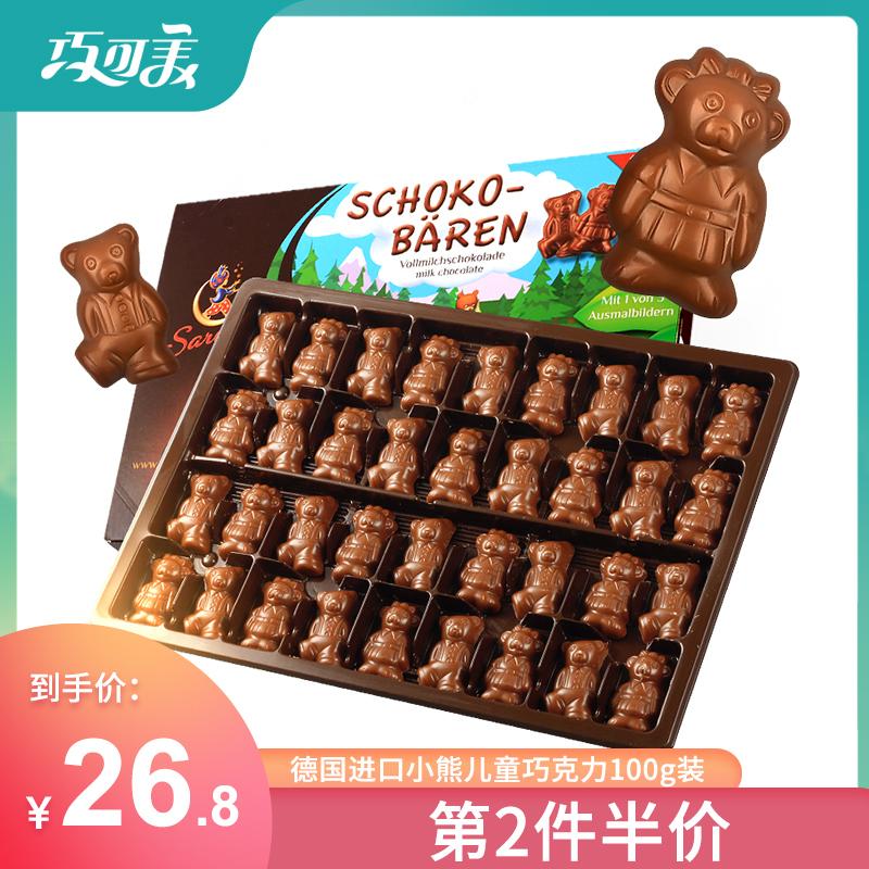 German original imported bear milk chocolate childrens healthy snack gift box