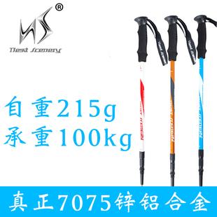 NS航空铝合金登山杖超轻超短伸缩折叠减震徒步行山手杖棍PK碳素
