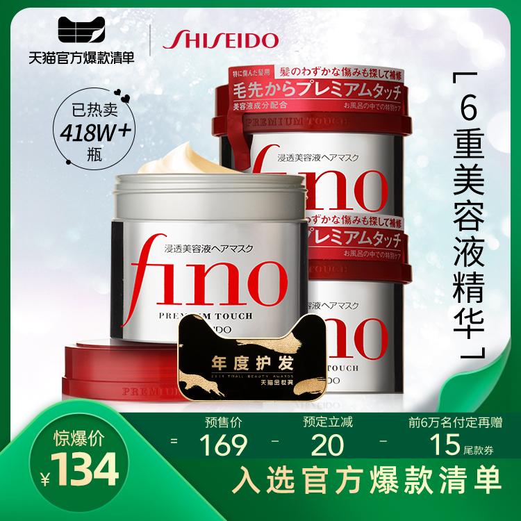 【双11预售】资生堂Fino浸透美容液发膜护发素改善毛躁护发柔顺 - 封面
