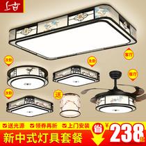 2020新款新中式吸顶灯灯具套餐全屋中国风现代简约铁艺中式客厅灯