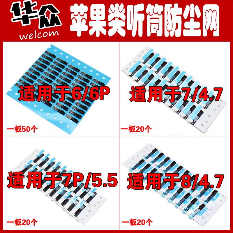 适用于 苹果7代5代6代 4S 5S 4 5/7PLUS/5S/6plus/防尘网罩听筒网