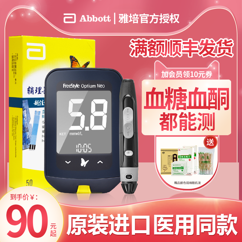 Abbotts blood ketone blood glucose tester assisted by sun Yuejia to new blood glucose test paper instant sense household blood ketone test strip