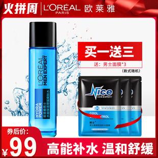 歐萊雅男士水能保濕增強爽膚水補水保濕水凝露男護膚品官方旗艦店