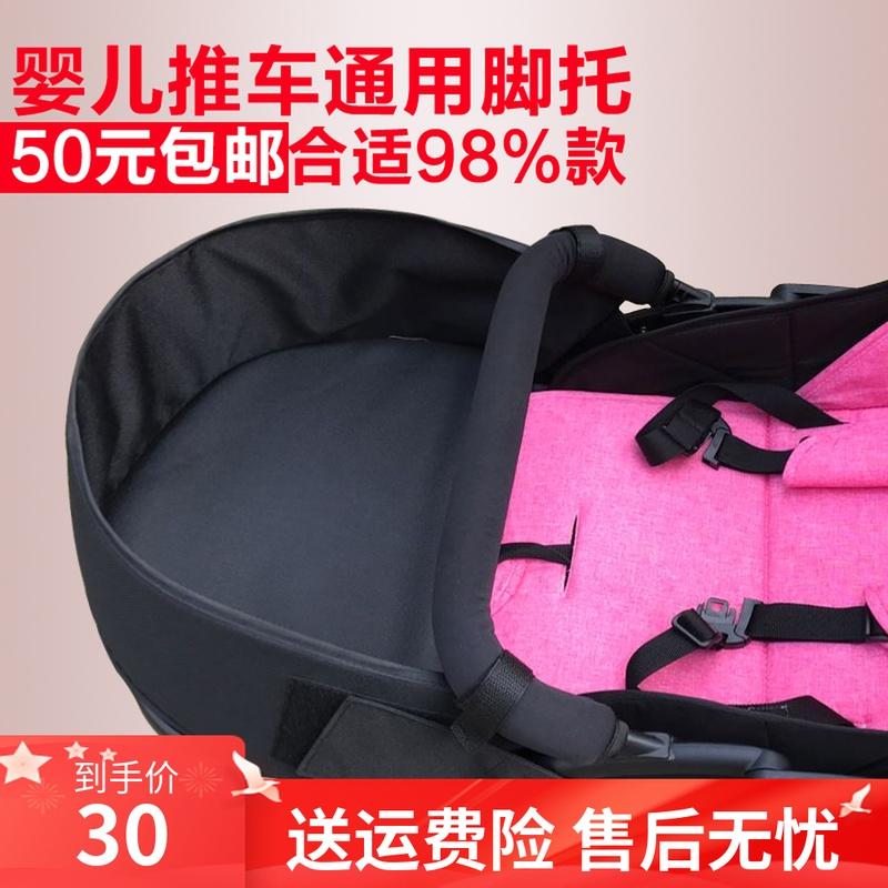 Аксессуары для колясок Артикул 555117046850