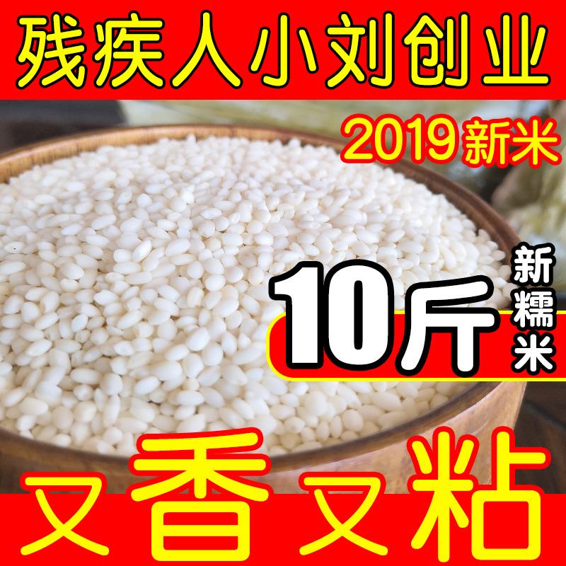新米东北圆糯米10斤农家自产杂粮新鲜香白江米糯米散装粽子酒酿十