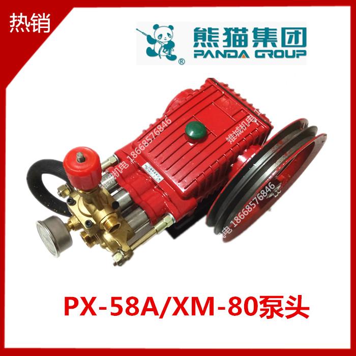 Шанхай панда PX-58A/XM80/100 высокое давление мыть машинально головка насоса мойка машинально глава
