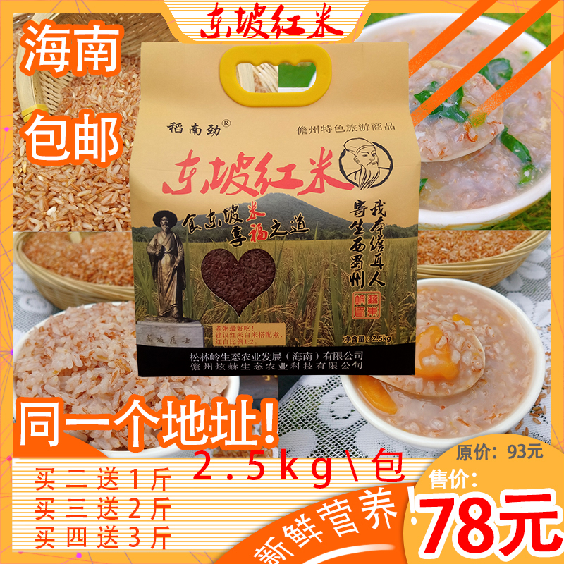 Red rice on the east slope of black soil on volcanic coast fresh health preserving red rice semi brown rice 2.5kg vacuum packaging