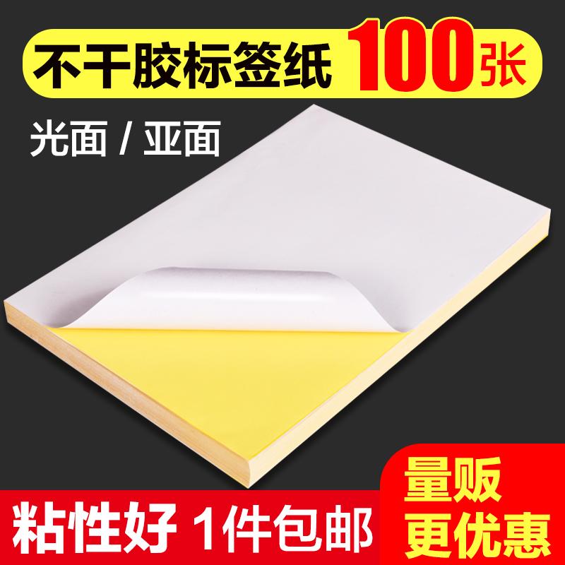 Положительный цвет 100 чжан гладкий A4 выход клей печать бумага самолет этикетка бумага пустой лазер струйная клей печать паста