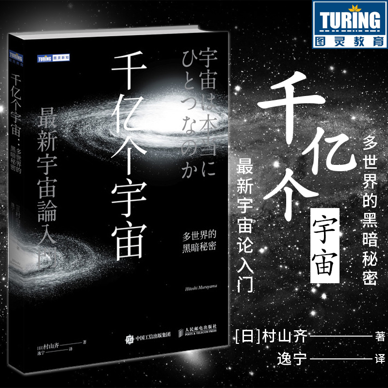 正版现货】千亿个宇宙 多世界的黑暗秘密  天文科普多重宇宙平行空间从已知宇宙到多重世界入门科普书科普读物