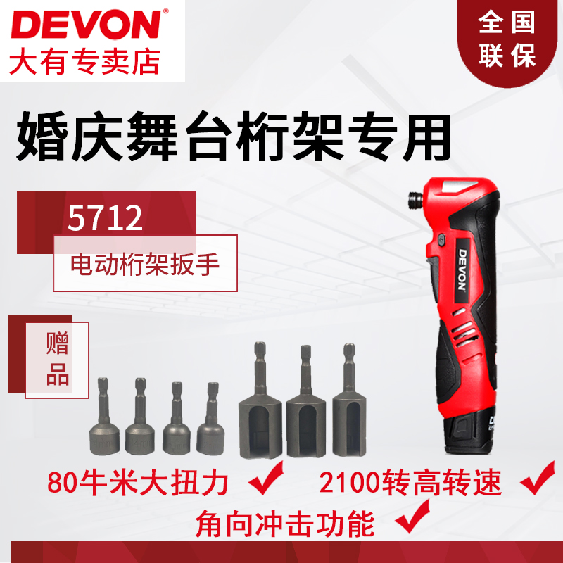 大有90度角向电动扳手充电式冲击扳舞台桁架专用锂电电动工具5712