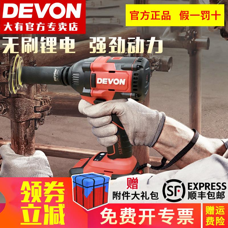 大有无刷冲击电动扳手充电式锂电风炮木工架子工套筒安装工具5733