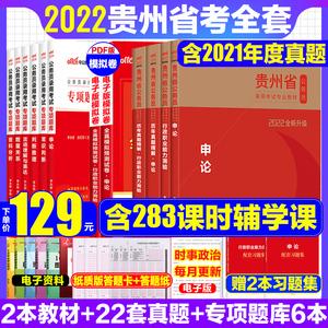 中公贵州省2022年考试书全套刷教材