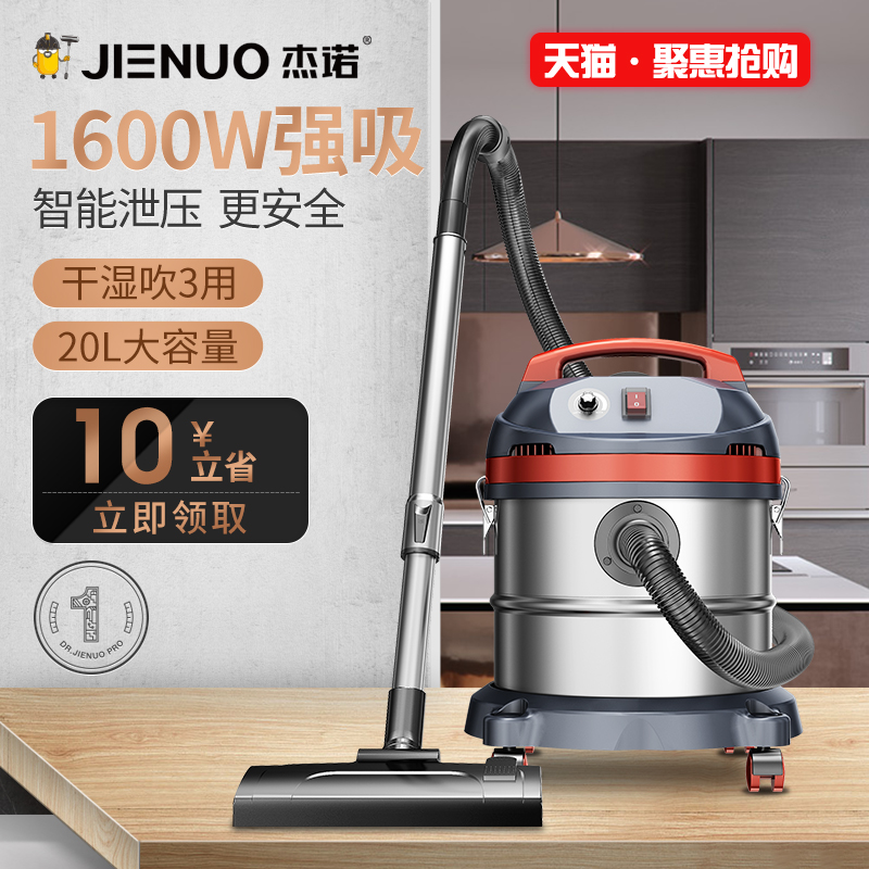 Jienuo 1600W household industrial vacuum cleaner powerful dry and wet commercial car washing hand-held bucket 202s-20l