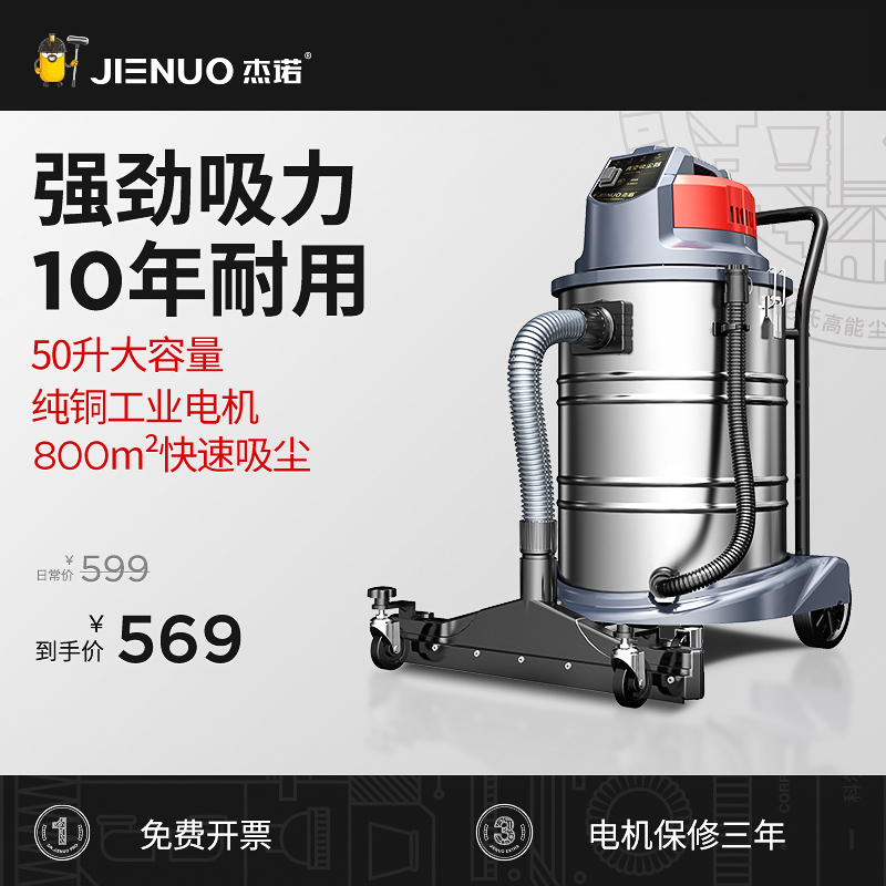Jienuo 1800W commercial industrial high-power household vacuum cleaner decoration bucket type jn202-50l for strong car washing