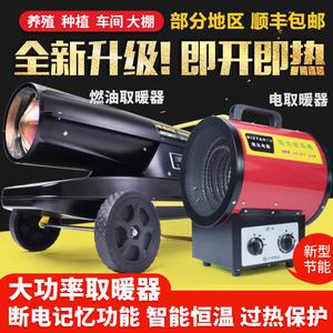 工业暖风机燃油取暖器大面积功率速热柴油热风炉养殖场大棚升温机