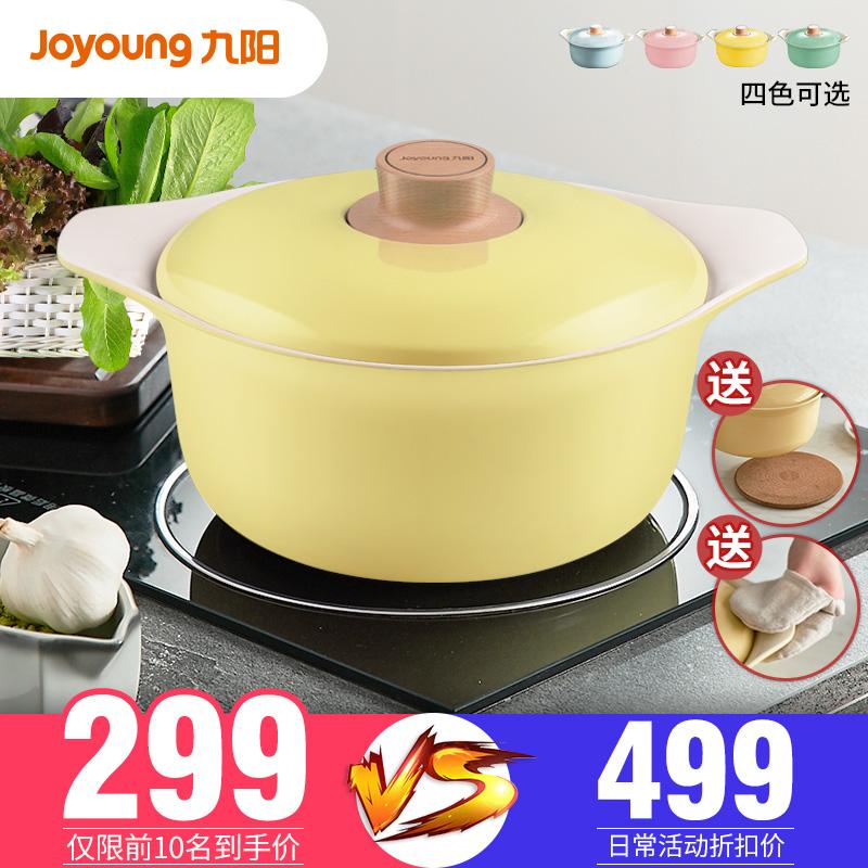 11月28日最新优惠九阳珐琅锅铸铁锅搪瓷锅煲汤锅砂锅