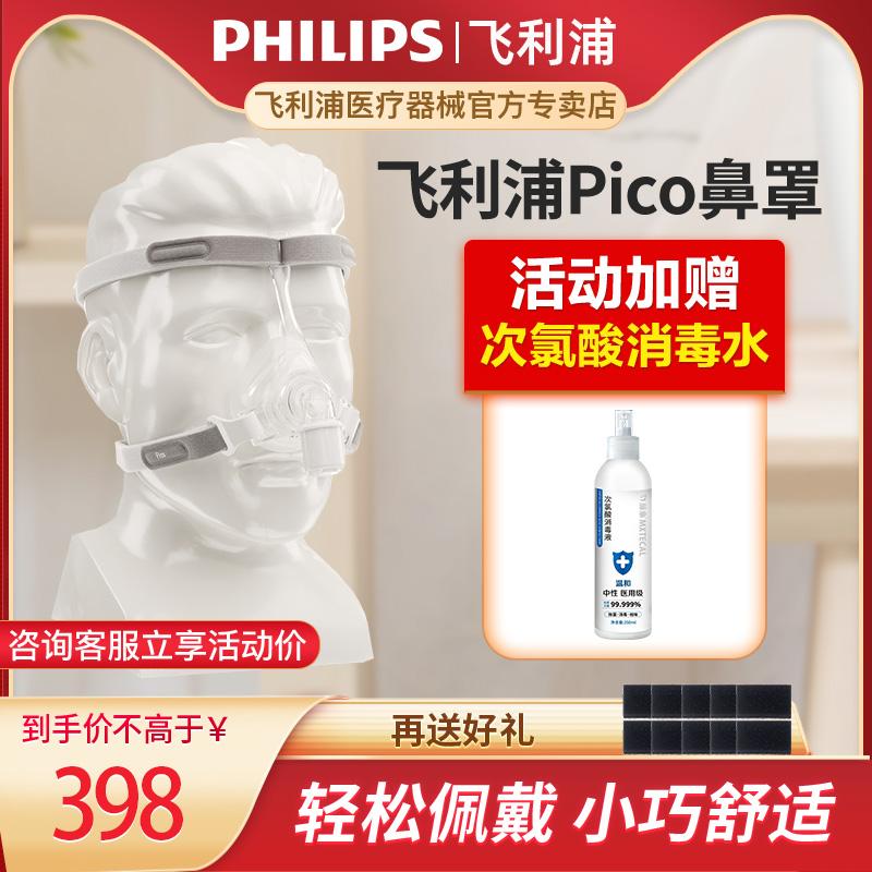 Philips ventilator accessories nose mask face mask Pico nose mask snorer nose mask light and comfortable